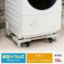 洗濯機 置き台 伸縮式 水平器付き キャスター付き ドラム式 縦型 両対応 スライダー スライド 置台 台 洗濯機台 洗濯…
