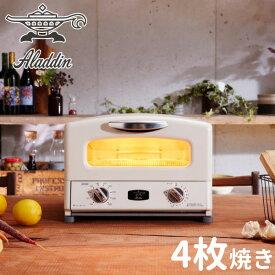 アラジン 新グラファイト グリル & トースター 4枚焼き 無段階温度調節 AGT-G13A(W) 白 ホワイト グリルパン ノンフライ ノーフライ 1300W グリル料理 オーブントースター パン 食パン トースターグリル 蒸し料理 一人暮らし 母の日 ギフト 蒸し料理 おしゃれ 送料無料