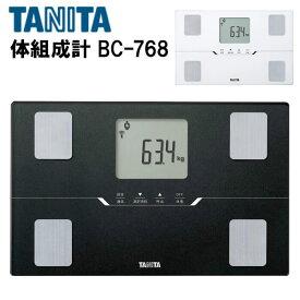 TANITA タニタ 体組成計 体重計 BC-768 BC768 ホワイト 白 パールホワイト ブラック 黒 メタリックブラック体組成計 体脂肪計 筋肉量 BMI 基礎代謝量 体内年齢 推定骨量 アスリートモード 100g単位表示 高精度測 デジタル表示 薄型 シンプル コンパクト ダイエット