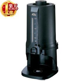 カリタ Kalita コーヒーポット [ CP-25 ] 業務用コーヒーマシーン ET-350専用のコーヒーポット 喫茶店 珈琲 コーヒー コーヒーショップ 店舗