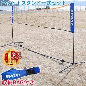 【 収納ケース付き 】 バドミントン バドミントンネット 3M セット 簡単設置 簡易 簡単組立 ポータブルネット レジャー スポーツ アウトドア 屋外 野外 練習用 自主トレ トレーニング ポータ