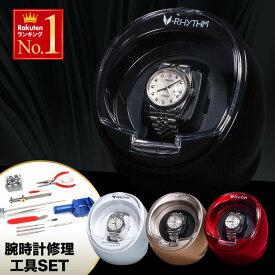 【セット】ワインディングマシーン 1本 + 腕時計 修理 工具 16点セット ワインディングマシン 1本巻 1年保証 ホワイト ブラック シャンパンゴールド レッド 静音インテリア