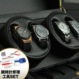 【セット】ワインディングマシーン 4本 + 修理 工具 16点セット カーボン レザー 腕時計 ワインディングマシン 2本巻 1年保証 ブラック ウッド ブラウン ワイン レッド 鍵 鍵付き 静音 ウォッチワインダー