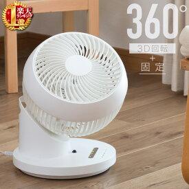 360°首振り サーキュレーター リモコン付き 風量3段階 扇風機 3D送風 白 ホワイト 360°回転 360度回転 360度首振り タイマー オートオフ リズム風 小型 コンパクト 静音 省エネ おしゃれ ACモーター