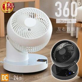 【 360°回転 + 左右首振り 】 サーキュレーター DCモーター リモコン付き 風量8段階 扇風機 DCサーキュレーター DC 白 ホワイト 黒 ブラック 360°首振り 360度首振り タイマー オートオフ リズム風 タッチパネル