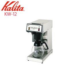 【送料無料】 カリタ Kalita 業務用 コーヒー マシン [ KW-12 ] KW-12 業務用コーヒーマシン 喫茶店 珈琲 コーヒー コーヒーショップ 店舗