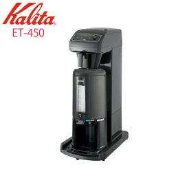 【送料無料】 カリタ Kalita 業務用 コーヒー マシン [ ET-450(AJ) ] ET-450 (AJ) ET-450N ET-450N-AJ ステンレス製ポット付 業務用コーヒーマシン 喫茶店 珈琲 コーヒー コーヒーショップ 店舗 アイスコーヒー対応