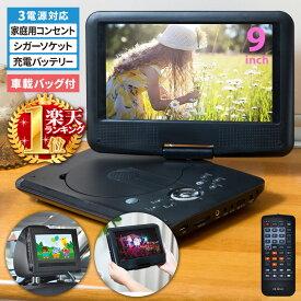 【AC/シガーソケット電源付き】 DVDプレーヤー ポータブル 1年保証 録音 USBメモリ SDカード CPRM VRモード 9インチ 車載バッグ付 3電源 DVDプレイヤー ポータブルDVDプレーヤー