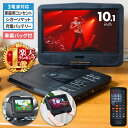【AC/シガーソケット電源付き】 DVDプレーヤー ポータブル 3電源 1年保証 内蔵バッテリー 録音 USBメモリ SDカード CP…
