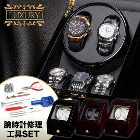 【2点セット】 ワインディングマシーン 2本 鏡面タイプ + 腕時計 修理 工具 16点セット ワインディングマシン 2本巻 1年保証 黒 赤 ワイン 鍵 鍵付き 静音 腕時計 マブチモーター ウォッチワインダー 本体