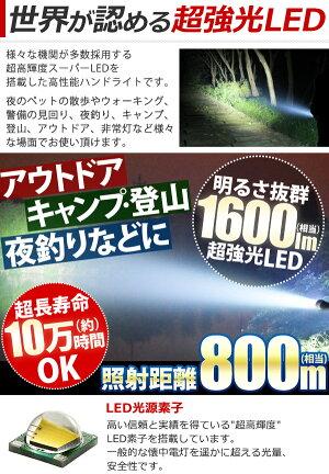 T6LEDライト[XM-lt6]約1600lm懐中電灯強力Lemanco広角ズームハンドライトT6LED採用IP4X防滴防塵自転車5種点灯パターンルーメン犬散歩釣り