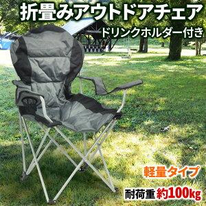 アウトドアチェア 折り畳み 肘掛 キャンプ椅子 キャンプチェア フィットチェア ハイバック オックスフォード 生地 軽量 耐荷重 100kg ドリンクホルダー ひじ掛け キャンプ 運動会 お花見 天体