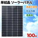 ソーラーパネル 100w 変換 単結晶 充電 12V 24V 防水 IP67 表面 強化ガラス アルミフレーム アルミ合金 自家発電 蓄電…