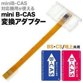 B-CAS変換 アダプター 地デジ 地上デジタル テレビ TV 地上波デジタルチューナー レコーダー 対応 フルセグ放送 スリム 送料無料