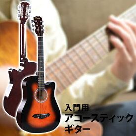 アコースティックギター 初心者 送料無料 新品 ギター 弦 音楽 楽器 入門 フォークギター クラシックギター おすすめ アコースティック 演奏 子供 子供用 大人 大人用 フォーク クラシック 簡単 新品 本格的 プレゼント 余興 演奏 趣味 コンパクト