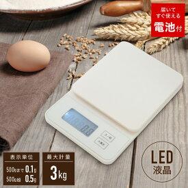 【 1年保証 】 デジタルスケール キッチンスケール クッキング 0.1g 最大 3kg 風袋機能 バックライト 3000g まで デジタル スケール キッチン 白 ホワイト シンプル オートパワーオフ コンパクト 計り 量り はかり ライト LED 液晶 送料無料