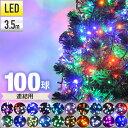 連結用【 2000球まで連結可能 】【 球間3.5cm 狭く美しい 】イルミネーション led LEDライト ストレート イルミネーシ…