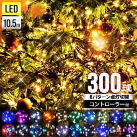 【 2000球まで連結可能 】【 球間3.5cm 狭く美しい 】イルミネーション led LEDライト ストレート イルミネーションライト 屋外 野外 防滴 防水 クリスマス クリスマスツリー ライト 省電力 ライトアップ ツリー 飾り付け 送料無料