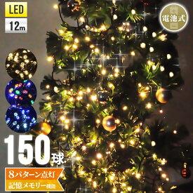 【 1年保証 選べる8パターン点灯 】 イルミネーション led 150球 12m オーナメント 飾り 防水 屋外 電池式 電飾 ライト イルミ イルミネーションライト 電池 室内 クリスマス クリスマスツリー 金 ゴールド ブルー 青 ホワイト ミックス レッド イエロー グリーン 送料無料