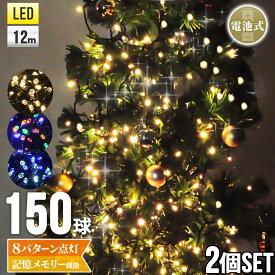 【 お得な2個SET 】【 1年保証 選べる8パターン点灯 】 イルミネーション led 150球 12m オーナメント 飾り 屋外 電池式 電飾 ライト イルミ イルミネーションライト 電池 室内 クリスマス クリスマスツリー ゴールド ブルー ホワイト レッド イエロー グリーン 送料無料