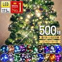 【 2000球まで連結可能 】【 球間3.5cm 狭く美しい 】イルミネーション led LEDライト ストレート イルミネーションラ…