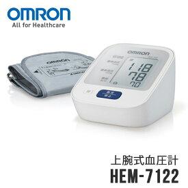 オムロン 上腕式 血圧計 簡単 簡単操作 血圧 脈拍 不規則脈波表示 上腕式血圧計 正確測定 軟性腕帯 ソフト 30回分 血圧値 記録 メモリー 母の日 義母 ギフト プレゼント 実用的 送料無料