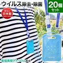 日本製 【 20個 】ウイルスシャットアウト ウイルスアウェイ 首掛けタイプ 首掛け除菌カード 空間除菌カード ウイルス…