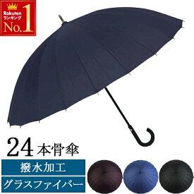 傘 24本骨 高強度 グラスファイバー メンズ レディース 直径110cm 大判サイズ かさ カサ ネイルガード付き 24本骨傘 雨傘 紳士傘 番傘 おしゃれ シンプル 風に強い