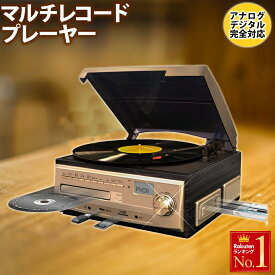 レコードプレーヤー レコードプレイヤー スピーカー内蔵 録音 マルチレコードプレーヤー レコード録音 CD録音 ラジオ カセットテープ CD カセット デジタル化 音楽 再生 録音