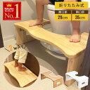 トイレ 踏み台 子供 折りたたみ 木製 トイレトレーニング 折り畳み 天然木 ふみ台 踏台 足台 足置き 台 補助 ウッド調…