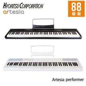 電子ピアノ ピアノ キーボード Artesia performer 88鍵盤 電子 デジタルピアノ 電子キーボード 鍵盤 アルテシア ブラック 黒 白 ホワイト 電子楽器 ペダル エフェクト機能 MIDI出力 サウンド サウンドバリエーション 12種類 エフェクト サスティンペダル 送料無料