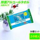 30個セット 除菌アルコールタオル アルコール30%以上配合 大判 日本製 ウエットタイプ 除菌シート 除菌 アルコール …