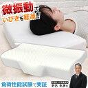 送料無料 枕 いびき軽減 いびき感知センサー 強弱リモコン付き いびき軽減低反発枕 対策 いびき対策 グッズ いびき軽…