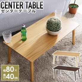 ローテーブル 80幅 センターテーブル テーブル ちゃぶ台 座卓 木製テーブル リビングテーブル おしゃれ 一人暮らし ワンルーム 北欧風 北欧 モダン 西海岸 シンプル おしゃれ 木製