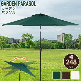 ガーデンパラソル 248 パラソル 大型 簡単 角度調節 クランク 日傘 アルミパラソル 日よけ エクステリア アウトドア オーニング カフェ モダン シンプル おしゃれ アイボリー ブラウン グリーン チルト 屋外 バーベキュー 送料無料