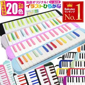 複数台割引あり【 オリジナルイラスト音階シール 】【 3年保証 】ケース付き 鍵盤ハーモニカ メロディーピアノ 20色 32鍵盤 P3001-32K / 付属品 ドレミファソラシール 卓奏 立奏 送料無料