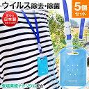 日本製 【 5個 】全国 送料無料 ウイルスシャットアウト 首掛けタイプ 首掛け除菌カード 空間除菌カード ウイルス対策…