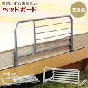 ベッドガード 幅89m スライドベッドガード 介護 高齢者 ベッドフェンス サイドガード ベッドサイドガード ベッド柵 補…