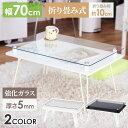 テーブル ローテーブル センターテーブル ガラステーブル 折りたたみ 白 黒 北欧 おしゃれ ガラス 折畳みテーブル ロ…