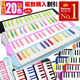 【 3年保証 + 複数台購入でお値引き有り! 】ケース付き 鍵盤ハーモニカ メロディーピアノ 20色 32鍵盤 P3001-32K / 付属品 ドレミファソラシール 卓奏 立奏 送料無料