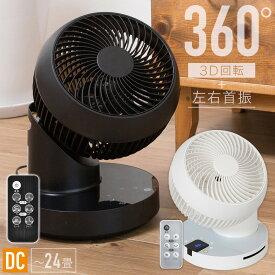 【 360°回転 + 左右首振り 】 サーキュレーター 扇風機 DCモーター リモコン付き 風量8段階 DCサーキュレーター DC 白 ホワイト 黒 ブラック 360°首振り 360度首振り タイマー オートオフ リズム風 タッチパネル 小型 コンパクト 静音 省エネ おしゃれ 送料無料