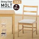 送料無料 チェア 木製 ダイニングチェア モルト チェアー ダイニングチェアー 食卓椅子 ダイニング 天然木 イス 椅子 …