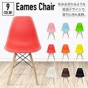 ダイニングチェア イームズチェア リプロダクト イス 椅子 おしゃれ かわいい 家具 デザイナーズチェア 在宅勤務 模様…