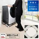 キャスター付 洗濯機 置き台 伸縮式 水平器付き 48〜70cm対応 ストッパー付き 滑り止め付き 耐荷重 200kg ドラム式 縦…