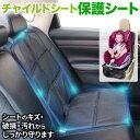 チャイルドシート 保護シート 保護マット 後部座席 保護 車 赤ちゃん ベビー用品 車 カー用品 傷予防 座席 保護シート…