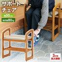 送料無料 幅50 サポートチェア スツール 玄関スツール チェア 掴り椅子 つかまり ラクラク便利 シューズラック 腰掛 …
