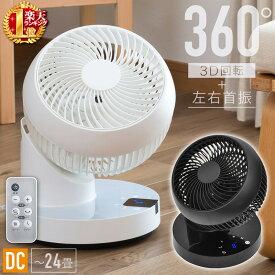 換気 部屋干し DCモーター 360°回転 + 左右首振 + 固定 最大24畳 サーキュレーター 扇風機 DC 静音 首振り リモコン付き 風量8段階 白 ホワイト 黒 ブラック 360度回転 360°首振り 360度首振り 3D首振り 3D回転