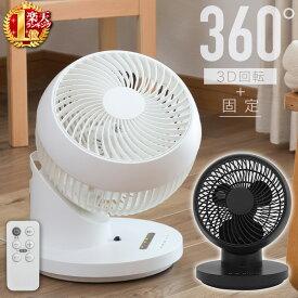 【 360°首振り + 固定 】最大24畳 サーキュレーター 扇風機 リモコン付き 風量3段階 3D送風 白 ホワイト 黒 ブラック 360°回転 360度回転 360度首振り タイマー オートオフ リズム風 小型 コンパクト 静音 省エネ おしゃれ ACモーター AC 衣類乾燥 送料無料 送料無料