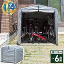 サイクルハウス 5〜6台 【固定用ペグ付き】自転車 バイク 置き場 物置き 送料無料 サイクルポート 自転車 収納 自転車…