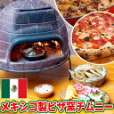 ピザ窯 メキシコ製 チムニー ピザ 窯 家庭用 ピザ釜 ピザ ピッツァ グラタン ラザニア 手作り パーティー ホームパー…
